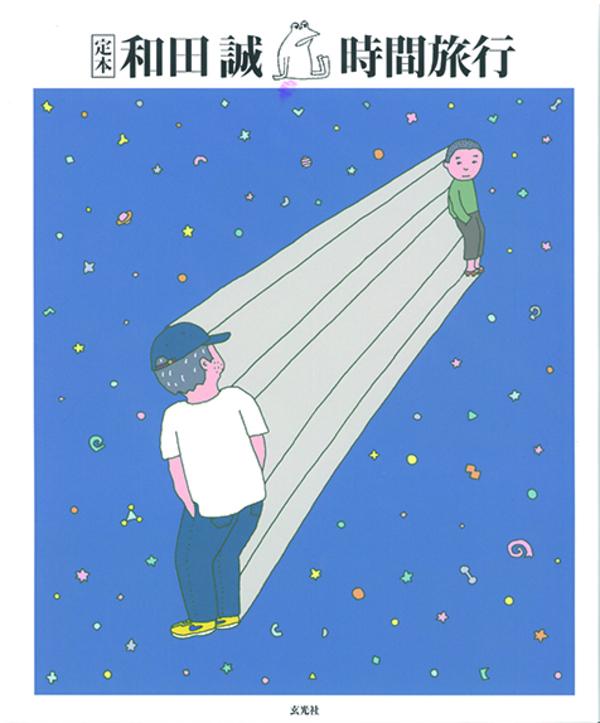 和田誠 「時間旅行」 2000年に刊行されたベスト作品集が、昨今の