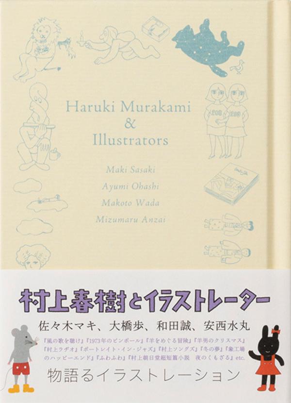 村上文学を彩るイラストレーションを集めた「村上春樹と