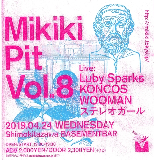 Luby Sparks、KONCOS、WOOMAN、ステレオガールが出演の〈Mikiki Pit Vol. 8〉、各バンドの魅力をスバリ教えます!