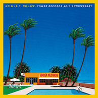 『NO MUSIC, NO LIFE. TOWER RECORDS 40th ANNIVERSARY』 タワレコの40周年を祝って洋楽名曲選が登場