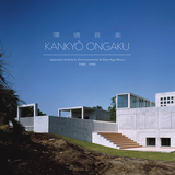 VA 『Kankyo Ongaku:Japanese Ambient Environmental & New Age Music 1980-1990』 日本の環境音楽/アンビエントを編纂