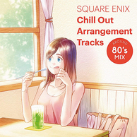 『SQUARE ENIX Chill Out Arrangement Tracks』「ファイナルファンタジー」などのゲーム音楽で過ごすくつろぎの時間