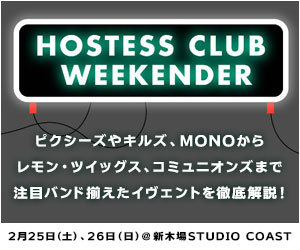Hostess Club Weekender 2017