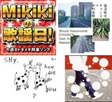 【Mikikiの歌謡日!】第22回 蓮沼執太×中村佳穂、COPTER4016882、Ms.Machine、Hi, how are you?……今週のトキメキ邦楽ソング