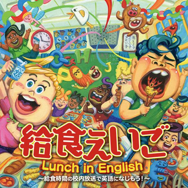 VA 『給食えいご Lunch in English ~給食時間の校内放送で英語になじ ...