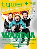 tower+1月号情報解禁! 表紙にWANIMA、Little Glee Monster、BRIAN SHINSEKAIが登場!!