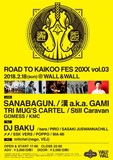 SANABAGUN.や漢、Still Caravanら出演、DJ BAKU率いる〈ROAD TO KAIKOO FES 20XX vol.3〉開催