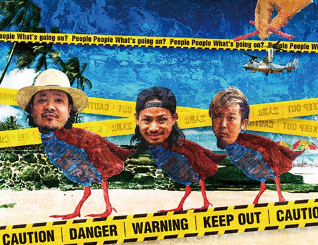 いま言わないといけないことをいま言おう mongol800が沖縄と日本を真正面