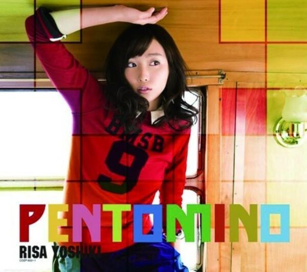 吉木りさ 『ペントミノ』 | Mikiki