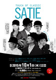 intoxicateが開催するエリック・サティ演奏会〈TOUCH OF CLASSIC-SATIE-〉さらに3名のアーティストが出演!