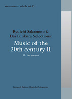 VA 『commmons:schola vol.15 Music of the 20th century II-1945 to present』 藤倉大迎えた第15弾