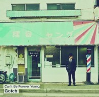 Gotch 『Can't Be Forever Young』――カジュアルな室内感が味わえる、アジカン・後藤正文の初ソロ・アルバム