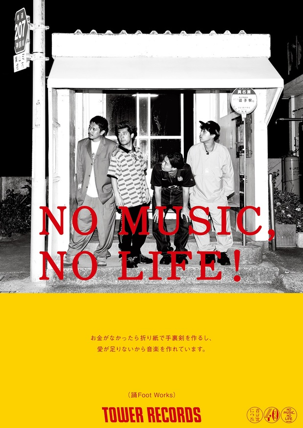 踊Foot Worksが〈NO MUSIC, NO LIFE.〉ポスターに初登場!
