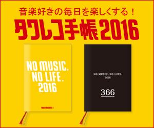 タワレコ手帳2016